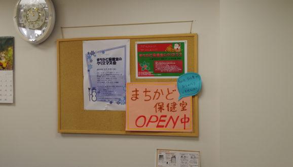 ☆赤門まちかど保健室☆