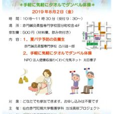 まちかど保健室~健康講座~