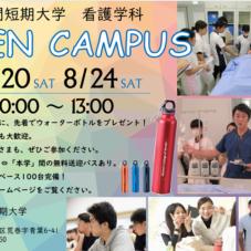 オープンキャンパス情報☆