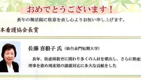 「日本看護協会長賞」受賞のお知らせ